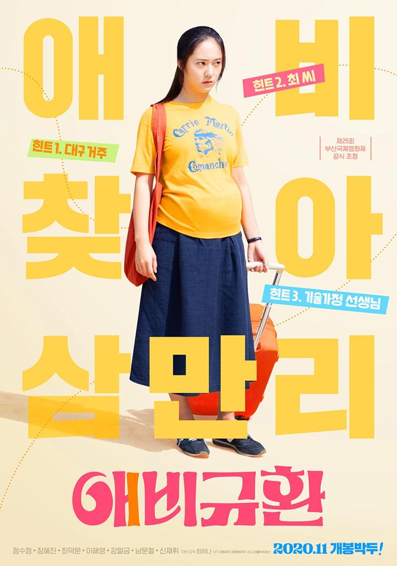 ดูหนัง More than family (2020) นิยามรักฉบับครอบครัว มาสเตอร์ พากย์ไทยเต็มเรื่อง