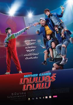 ดูหนังออนไลน์ฟรี Mother Gamer (2020) เกมเมอร์ เกมแม่ พากย์ไทยเต็มเรื่อง