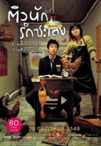 ดูหนังเกาหลี My Tutor Friend (2003) ติวนักรักซะเลย HD ภาค 1