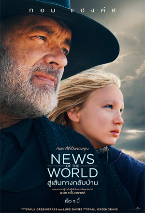 ดูหนัง News of the World สู่เส้นทางกลับบ้าน เต็มเรื่องพากย์ไทย