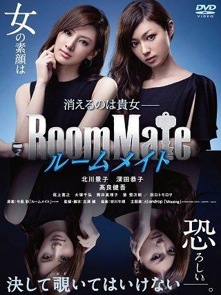 ดูหนังออนไลน์ฟรี Roommate (Rûmumeito) (2013) รูมเมต ปริศนาเพื่อนร่วมห้อง ซับไทย
