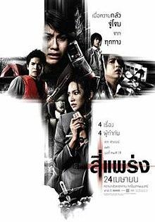 ดูหนังออนไลน์ฟรี สี่แพร่ง (2008) 4bia (Phobia) | Netflix พากย์ไทยเต็มเรื่อง
