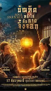 ดูหนังออนไลน์ Soul Snatcher (2020) บัณฑิตหน้าใส กับ นายจิ้งจอก HD พากย์ไทยเต็มเรื่อง