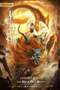 ดูหนังจีน Taoist Master:Kylin (2020) ปรมาจารย์ลัทธิเต๋า: ฉีหลิน ซับไทย