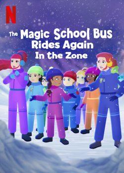 ดูหนังการ์ตูนอนิเมชั่น The Magic School Bus Rides Again In the Zone (2020) เมจิกสคูลบัสกับการเดินทางสู่ความสนุกในโซน ซับไทย