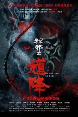 ดูหนังฟรีออนไลน์ The Rope Curse 2 (2020) เชือกอาถรรพ์ 2 HD เต็มเรื่องพากย์ไทย ซับไทย