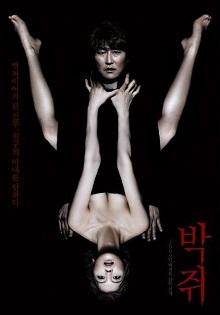 ดูหนังเกาหลี Thirst นักบวชผี ปีศาจแวมไพร์ มาสเตอร์ เต็มเรื่อง
