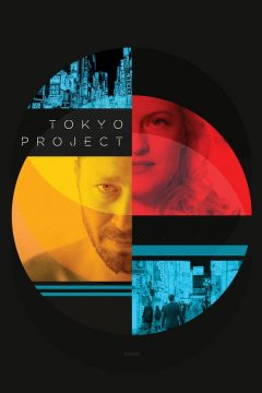 Tokyo Project (2017) โตเกียว โปรเจ็กต์ HD มาสเตอร์เต็มเรื่อง