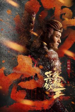ดูหนังออนไลน์ฟรี True and False Monkey King (2020) ศึกอภินิหารราชาวานร ซับไทย