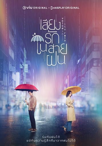 ดูซีรี่ย์ไทย Voice in the rain (2020) เสียงรักในสายฝน จบเรื่อง