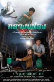 ดูหนังออนไลน์ฟรี กลางแปลง (2018) Country Movie พากย์ไทยเต็มเรื่อง