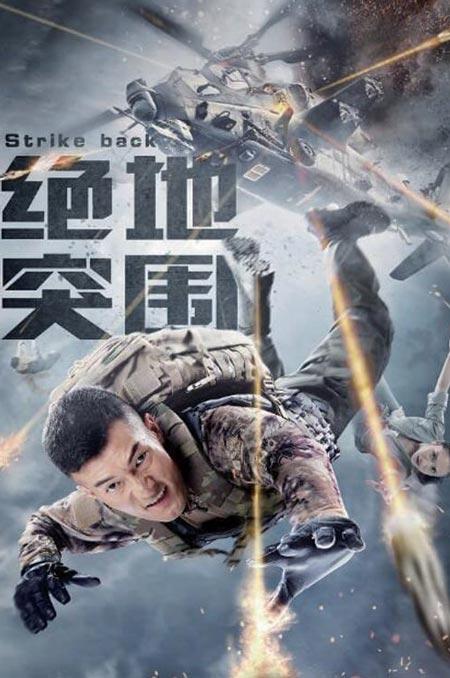 Strike Back 2021 ก้าวข้ามสถานการณ์จนตรอก ดูหนังฟรีออนไลน์ใหม่ล่าสุด
