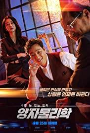 ดูหนังเกาหลี By Quantum Physics A Nightlife Venture (2019) ซับไทย