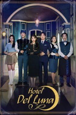 ดูซีรี่ย์เกาหลี Hotel Del Luna (2019) รอรักโรงแรมพันปี ดูซีรี่ย์ฟรี จบเรื่อง