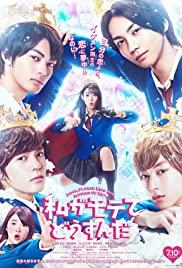 ดูหนังเอเชีย Kiss Him, Not Me (Watashi ga motete Dousunda) (2020) เมื่อสาววายกลายเป็นสาวฮอต HD พากย์ไทย มาสเตอร์