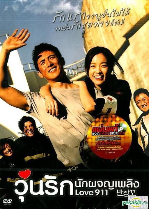 ดูหนังฟรีออนไลน์ Love 911 (2012) มาสเตอร์ HD เต็มเรื่อง