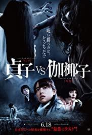 Sadako vs Kayako (2016) ซาดาโกะ ปะทะ คายาโกะ ดุนรกแตก