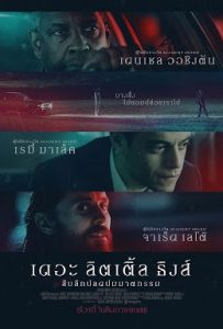ดูหนังใหม่ The Little Things (2021) สืบลึกปลดปมฆาตกรรม พากย์ไทย ซับไทย เต็มเรื่อง
