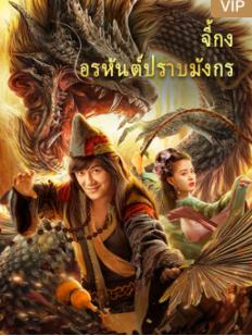 ดูหนังใหม่ หนังจีน The Mad Monk (2021) จี้กง : อรหันต์ปราบมังกร HD ซับไทย