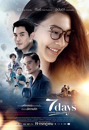 ดูหนังฟรีออนไลน์ 7 Days (2018) เรารักกัน จันทร์-อาทิตย์ HD เต็มเรื่อง
