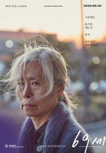 ดูหนัง An Old Lady (69 se) (2019) ซับไทย มาสเตอร์ HD