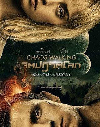 ดูหนังใหม่ชนโรง Chaos Walking (2021) จิตปฏิวัติโลก HD