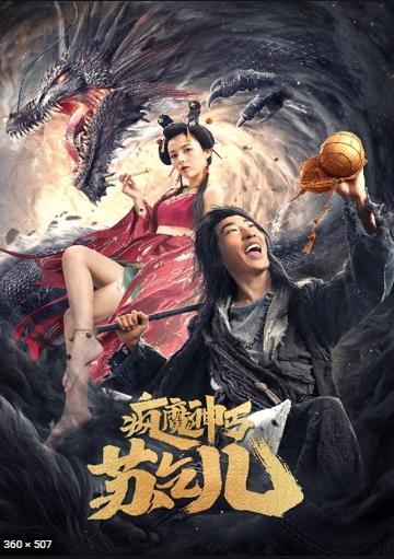 ดูหนังฟรีออนไลน์ Crazy Beggar SuQiEr (2020) ยาจกซู หมัดเมาสะท้านฟ้า HD พากย์ไทย ซับไทย