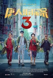 ดูหนังใหม่ชนโรง Detective Chinatown 3 (2021) แก๊งม่วนป่วนโตเกียว 3 HD