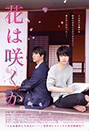 ดูหนังเอเชีย หนังญี่ปุ่น Does the Flower Bloom (2018) รอวันดอกไม้ผลิบาน HD เต็มเรื่อง