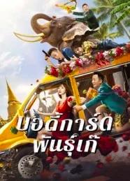 ดูหนังเอเชีย หนังจีน Fake Bodyguard Fake Bodyguard (2021) บอดี้การ์ดพันธุ์เก๊