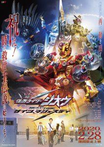 ดูหนังฟรีออนไลน์ Kamen Rider Zi-O Next Time: Geiz, Majesty