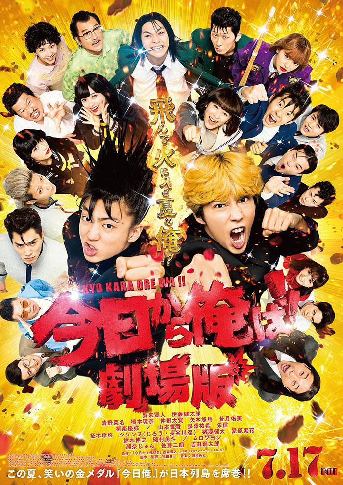 ดูหนังฟรีออนไลน์ หนังเอเชีย Kyo kara ore wa! (2020) คู่ซ่าฮาคูณสอง มาสเตอร์ HD ซับไทย พากย์ไทย