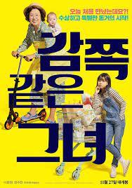 ดูหนังเอเชีย หนังเกาหลี Little Princess (2019)