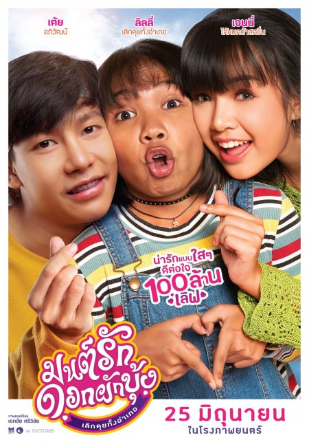 ดูหนังใหม่ มนต์รักดอกผักบุ้ง เลิกคุยทั้งอำเภอ (2021) Mon Ruk Dok Pak Bung HD
