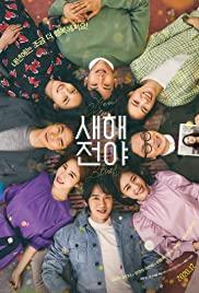 ดูหนังเกาหลี New Year Blues (2021) ทิ้งเศร้าปีเก่า มูฟออนปีใหม่ ให้รักเราสดใสกว่าเดิม HD พากย์ไทย ซับไทย