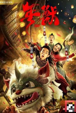 ดูหนังเอเชีย Nian (Nian Shou) (2020)