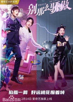 ดูหนังเอเชีย Proud of Love (2021) อย่าหยิ่งยะโสเกินไป มาสเตอร์ HD พากย์ไทย ซับไทย