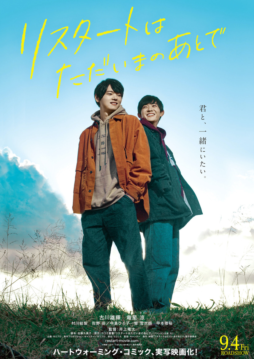 ดูหนังฟรีออนไลน์ หนังเอเชีย Restart After Come Back Home (2020) HD