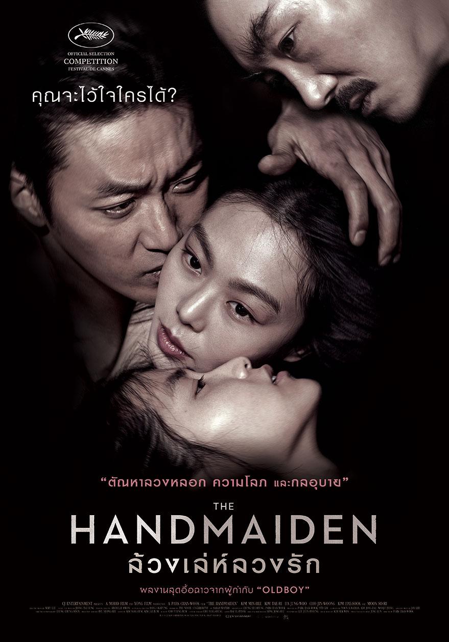 ดูหนังออนไลน์ฟรี The Handmaiden (2016) ล้วง เล่ห์ ลวง รัก มาสเตอร์ HD พากย์ไทย ซับไทย เต็มเรื่อง