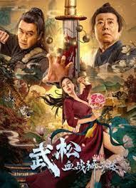 ดูหนังเอเชีย The Legend of Justice Wusong (2021) อู่ซง ศึกนองเลือดหอสิงโต