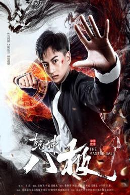 ดูหนังเอเชีย The Master Baji (2020) HD พากย์ไทย ซับไทย