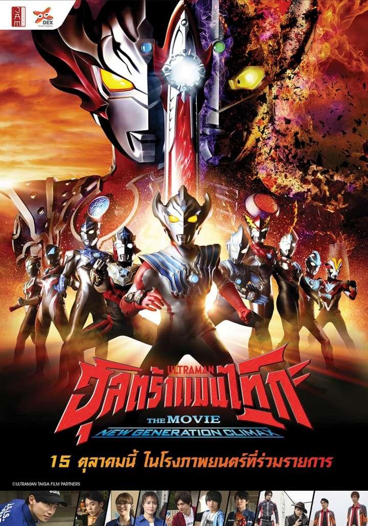 ดูการ์ตูนออนไลน์ Ultraman Taiga the Movie: New Generation Climax (2020) อุลตร้าแมนไทกะ HD เต็มเรื่อง