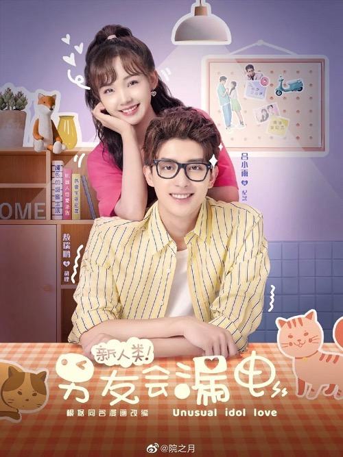 ดูซีรี่ย์ออนไลน์ Unusual Idol Love (2021) สปาร์กรัก หวานใจนาย AI ซับไทย