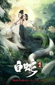 ดูหนังเอเชีย หนังจีน White Snake (2021) นางพญางูขาว : วิบากกรรมแห่งรัก HD พากย์ไทย ซับไทย