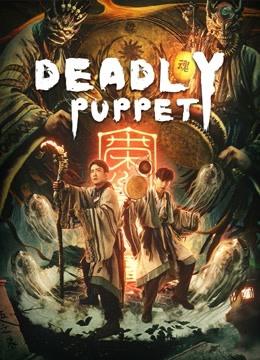 Deadly Puppet (2021) จินกุฉีตัน1 : การฆ่าในเมืองมืด