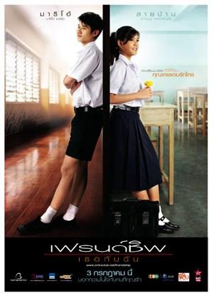 ดูหนังไทย Friendship (2008) เฟรนด์ชิพ เธอกับฉัน มาสเตอร์ HD
