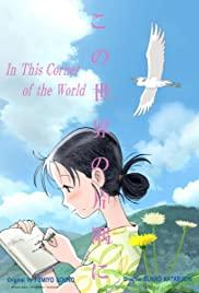 ดูการ์ตูนออนไลน์ In This Corner of the World (2016) ขอแค่มุมเดียวบนโลกใบนี้ที่ฉันยังยิ้มได้ มาสเตอร์ HD ซับไทย