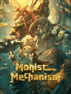 ดูหนังฟรีออนไลน์ หนังใหม่ Mohist Mechanism (2021) กลยุทธ์ด้านทหารของสำนักม่อจื้อ มาสเตอร์ HD เต็มเรื่อง