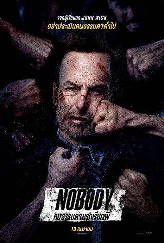 Nobody (2021) คนธรรมดานรกเรียกพี่ HD พากย์ไทย ดูหนังใหม่ชนโรง