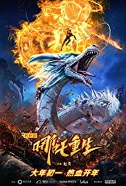 ดูหนังใหม่ Netflix New Gods: Nezha Reborn (2021) นาจา เกิดอีกครั้งก็ยังเทพ